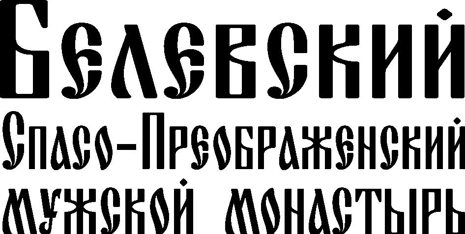 Белевский Спасо-Преображенский мужской монастырь