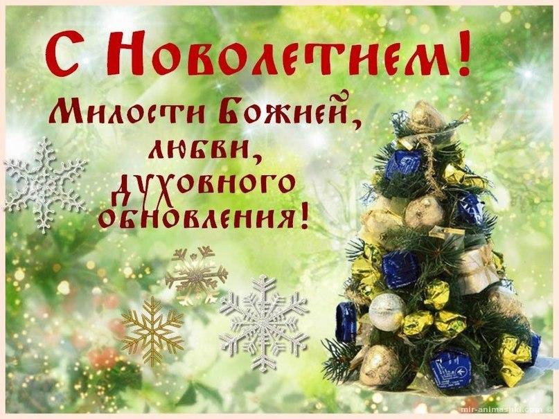 Поздравления с Новым годом и Рождеством Христовым!