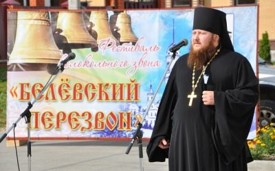 Программа фестиваля «Белевский перезвон»